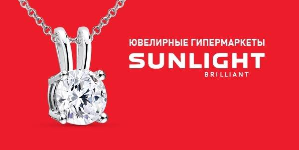 Санлайт-Sunlight-SL-ювелірний бренд-2