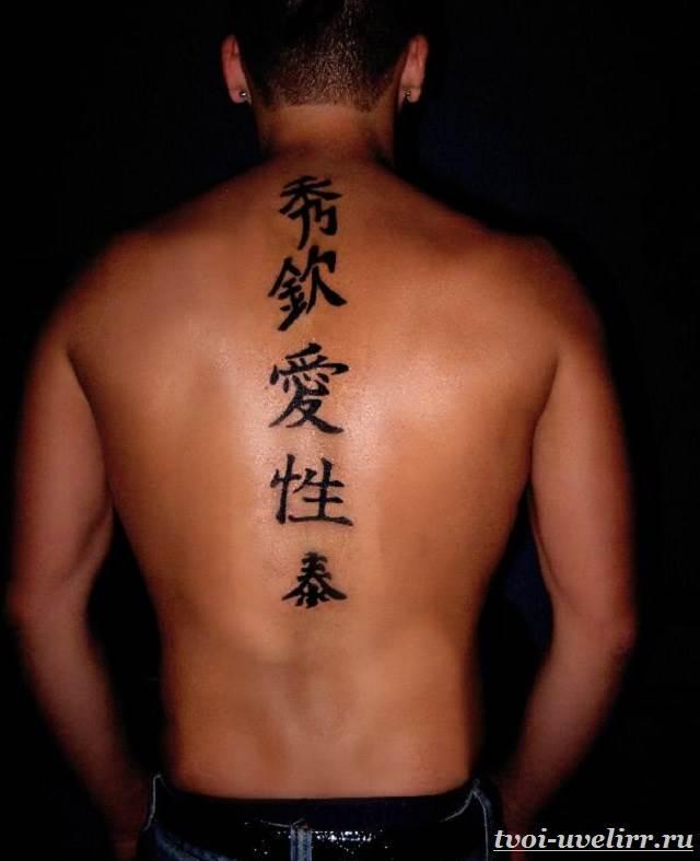 Китайские иероглифы тату на спине