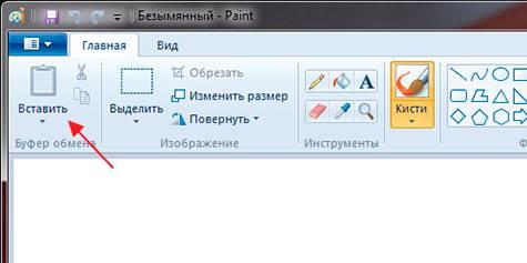 Как сделать скриншот только рисунка 112