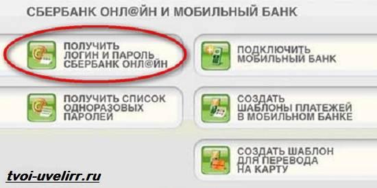 Скачать сбербанк онлайн для виндовс 10 - kreslastar.ru