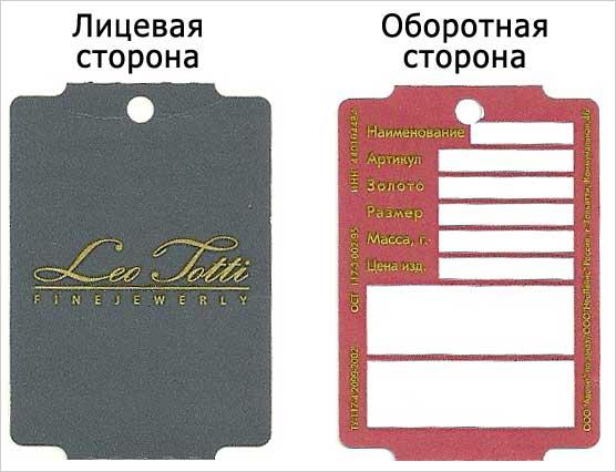 Бирки-ювелирных-изделий-3