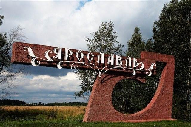 Золотое-кольцо-России-Ярославль-1