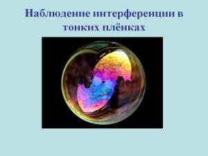 Оптические-свойства-драгоценных-и-полудрагоценных-природных-камней-6