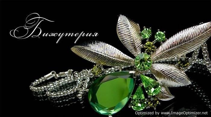Бижутерия-против-бриллиантов-Кто-победит-1