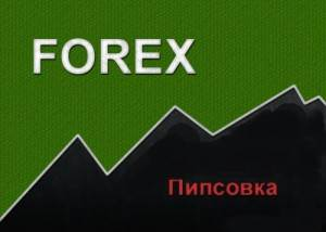 Что-из-себя-представляет-пипсовка-на-рынке-Форекс-1