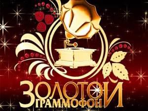 Золотой-Граммофон-1