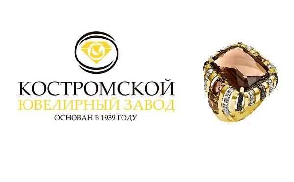 Костромской-ювелирный-завод-его-украшения-и-их-особенности-2