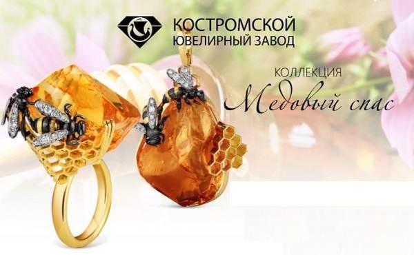 Костромской-ювелирный-завод-его-украшения-и-их-особенности-3