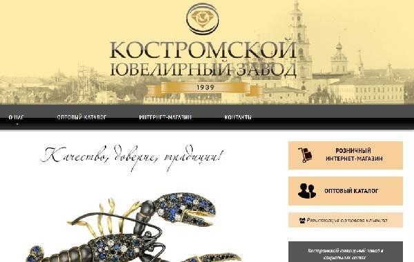Костромской-ювелирный-завод-его-украшения-и-их-особенности-7