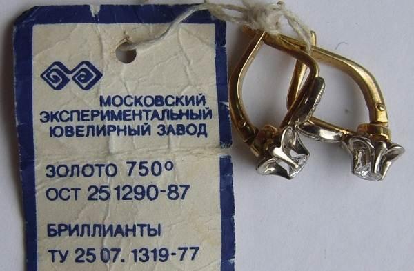 Московский-ювелирный-завод-его-украшения-и-их-особенности-4
