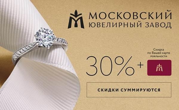 Московский-ювелирный-завод-его-украшения-и-их-особенности-5
