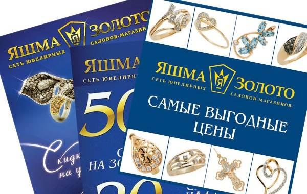 Ювелирная-компания-Яшма-золото-7