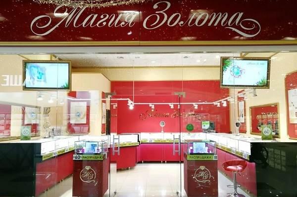 Ювелирный-магазин-магия-золота-1