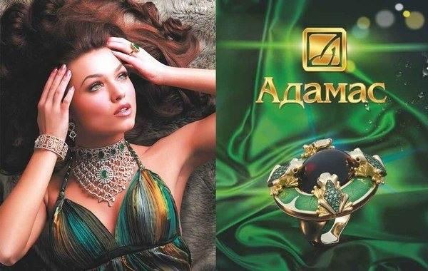 Ювелирный-завод-Адамас-его-украшения-и-их-особенности-2