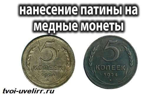 Что-такое-патина-Патина-на-металле-Патина-на-монетах-3