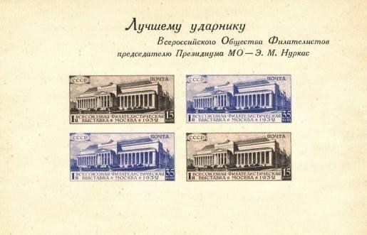 Самые-дорогие-почтовые-марки-1