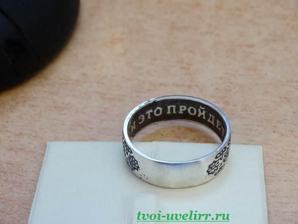Кольцо-Соломона-53