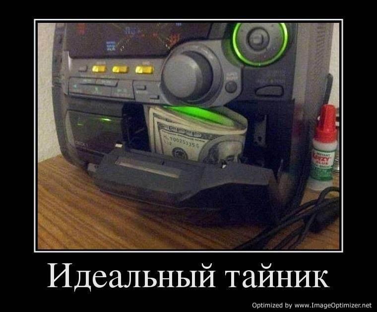 Хранение-денег-1