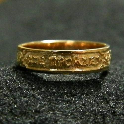 Кольцо-Соломона-3