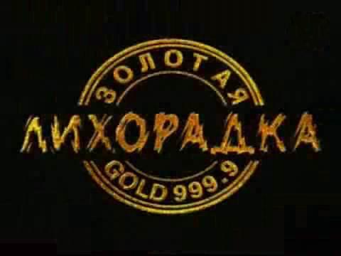 Золотая-лихорадка-1