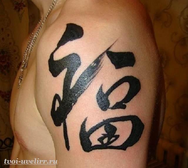 Иероглифы-тату-10