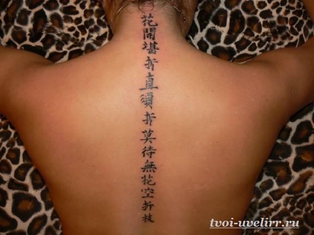 Иероглифы-тату-21