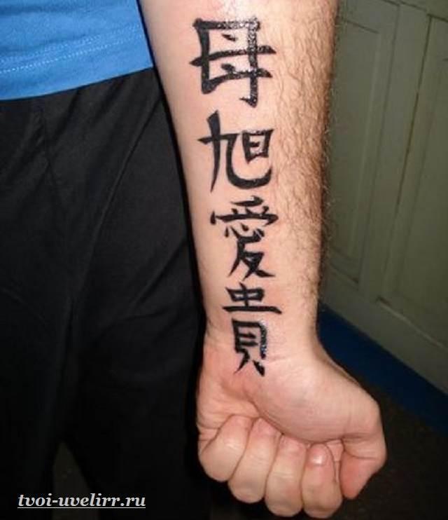Иероглифы-тату-22
