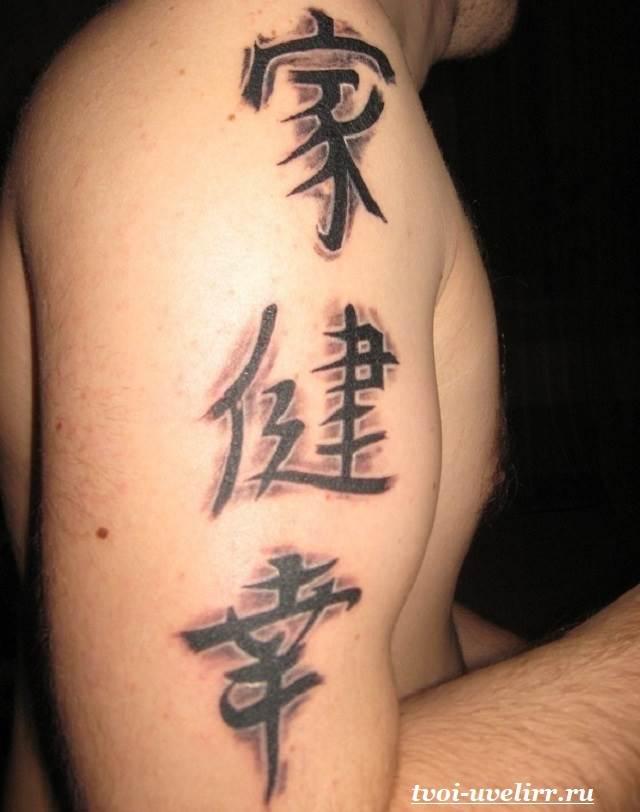 Иероглифы-тату-23