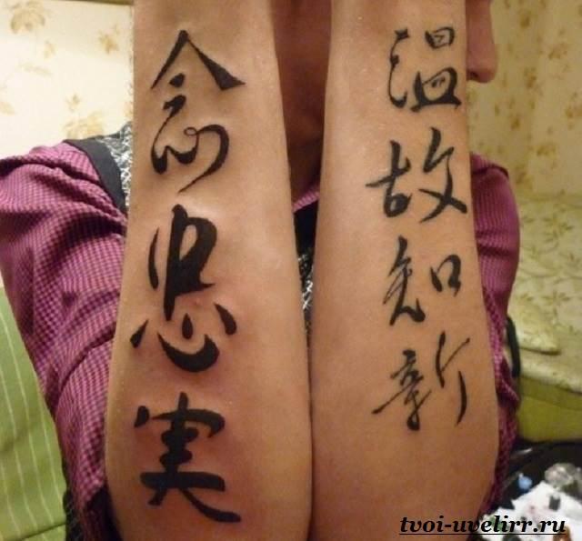 Иероглифы-тату-31