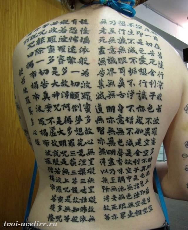 Иероглифы-тату-37