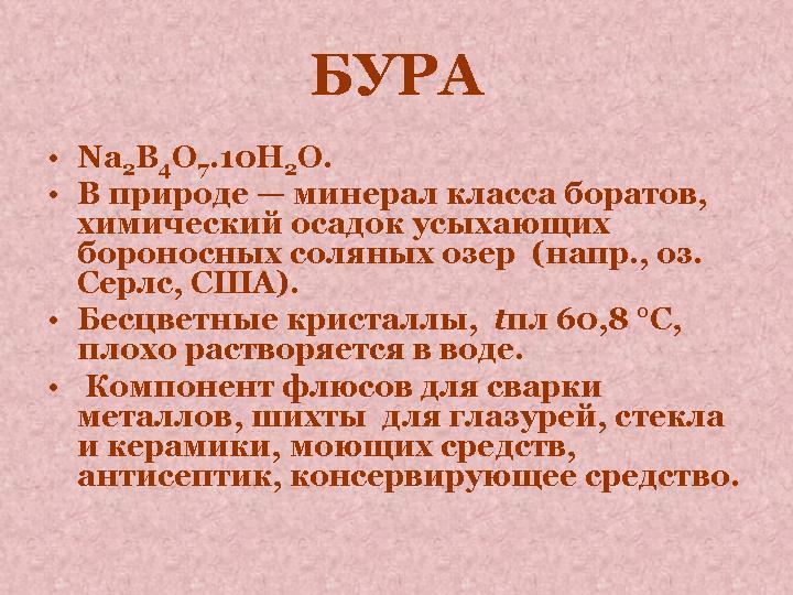 Бура-Состав-цена-и-применение-буры-3
