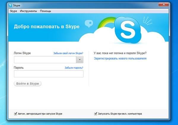 Как-установить-скайп-2
