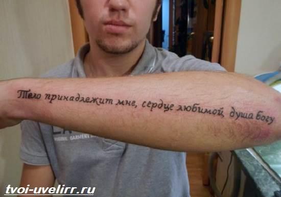 Тату-на-языке-Значение-тату-на-языке-Эскизы-и-фото-тату-на-языке-2