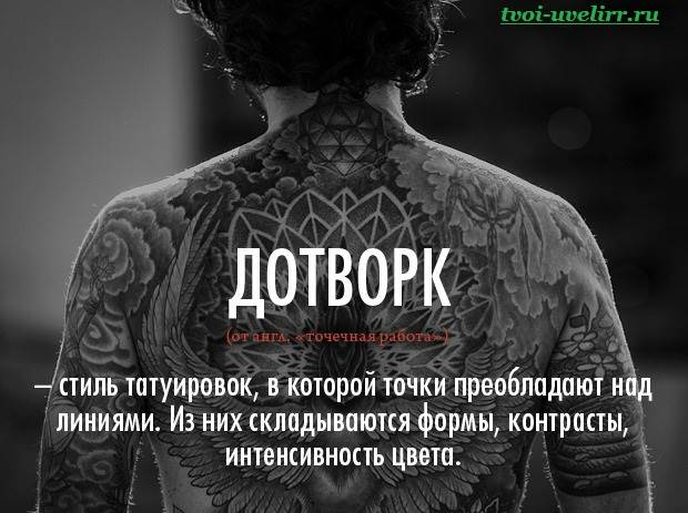 Тату-дотворк-1