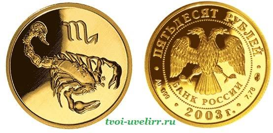 Монеты-сбербанка-золотые-12