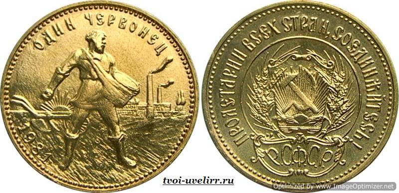 Стоимость-золотого-червонца-2