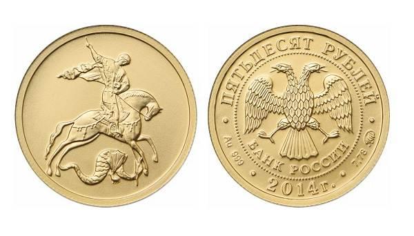Держава-золото-Инвестиционные-монеты-5