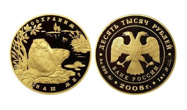 Держава-золото-Инвестиционные-монеты-7