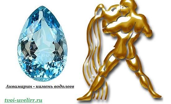 Камни-водолеев-1