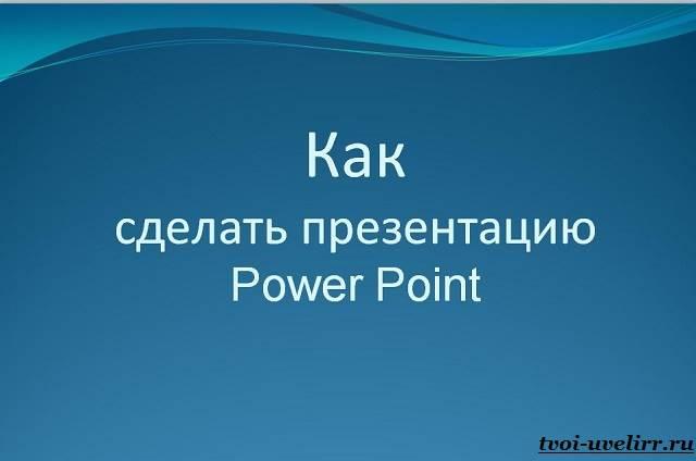 Как-сделать-презентацию-Презентация-онлайн-на-компьютере-и-в-Powerpoint-10