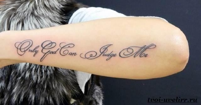 Шрифты-для-тату-Подбор-шрифта-для-тату-5