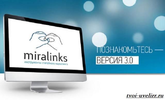 Как-правильно-выбирать-площадки-в-системе-miralinks-3