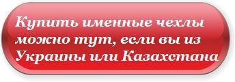 чехлы-1