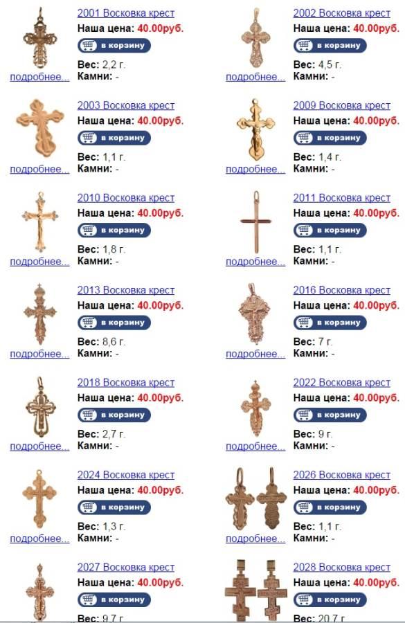 Кресты-3