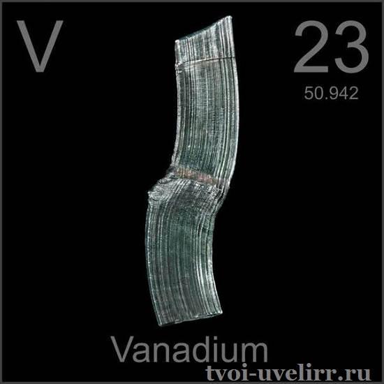 Ванадий-Свойства-ванадия-Применение-ванадия-3