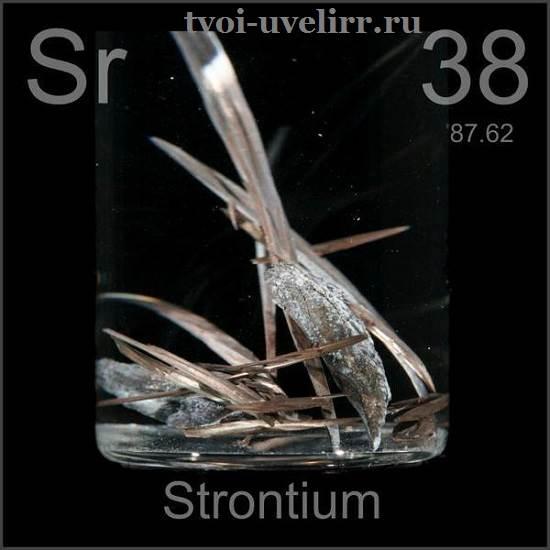 Стронций-металл-Свойства-стронция-Применение-стронция-2