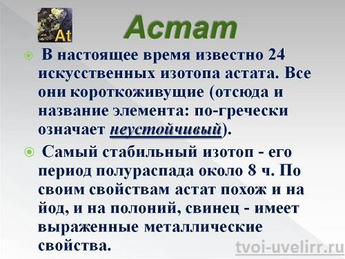 Астат-элемент-Свойства-астата-Применение-астата-3