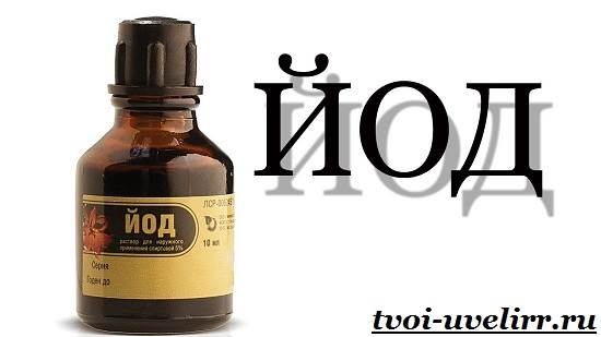 Йод-Свойства-йода-Применение-йода-2