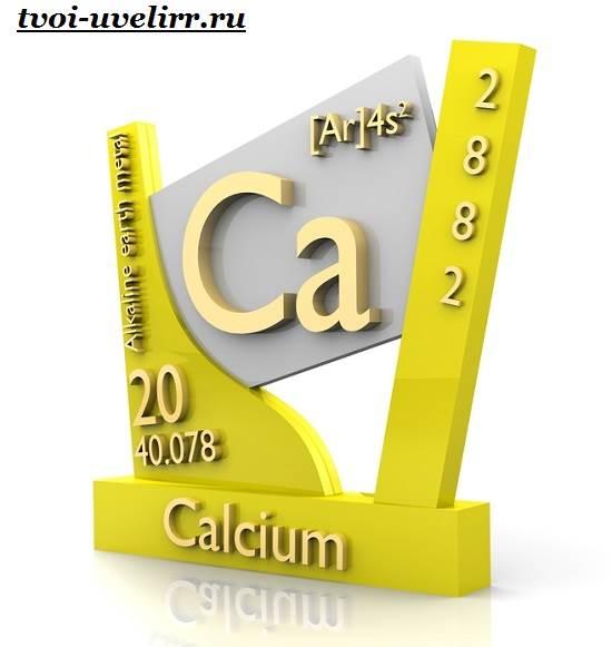 Кальций-Свойства-кальция-Применение-кальция-1