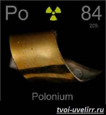 Полоний-Свойства-полония-Применение-полония-2